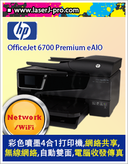 OfficeJet 6700 Premium eAIO