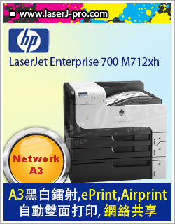 Laserjet Enterprise 700 M712xh (Part no.CF238A)