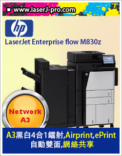 Laserjet Enterprise Flow M830z MFP(Part no.CF367A)