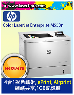 Color Laserjet Enterprise M553n (B5L24A)