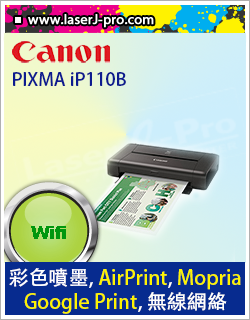 Pixma iP110b with battery