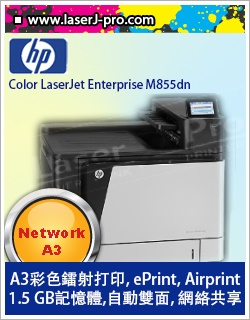 Color Laserjet Enterprise Flow M855dn (A2W77A)