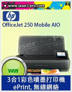 Officejet 250 mobile AIO (CZ992A)