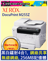 Xerox DocuPrint M255Z